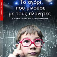 Παρουσίαση βιβλίου: Το αγόρι που μιλούσε με τους πλανήτες - Η αληθινή ιστορία του Τζέικομπ Μπαρνέτ