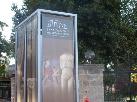 Μουσείο Θήβας.JPG