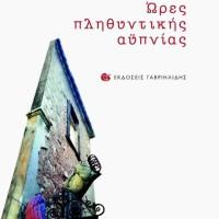 """""""Ώρες πληθυντικής αϋπνίας"""" - Το νέο βιβλίο του Αντώνη Τσόκου"""