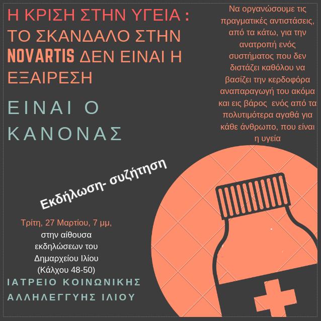 Novartis Ilion
