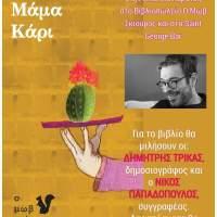 """Το """"Μάμα Κάρι"""" του Νικόλα Περδικάρη παρουσιάζεται στο """"Μωβ Σκίουρο"""": Σάββατο 23 Οκτωβρίου στις 12.00 το μεσημέρι"""